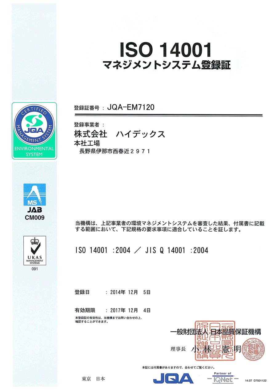 ISO 14001登録証